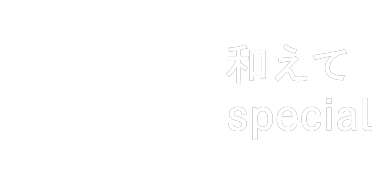 和えて special
